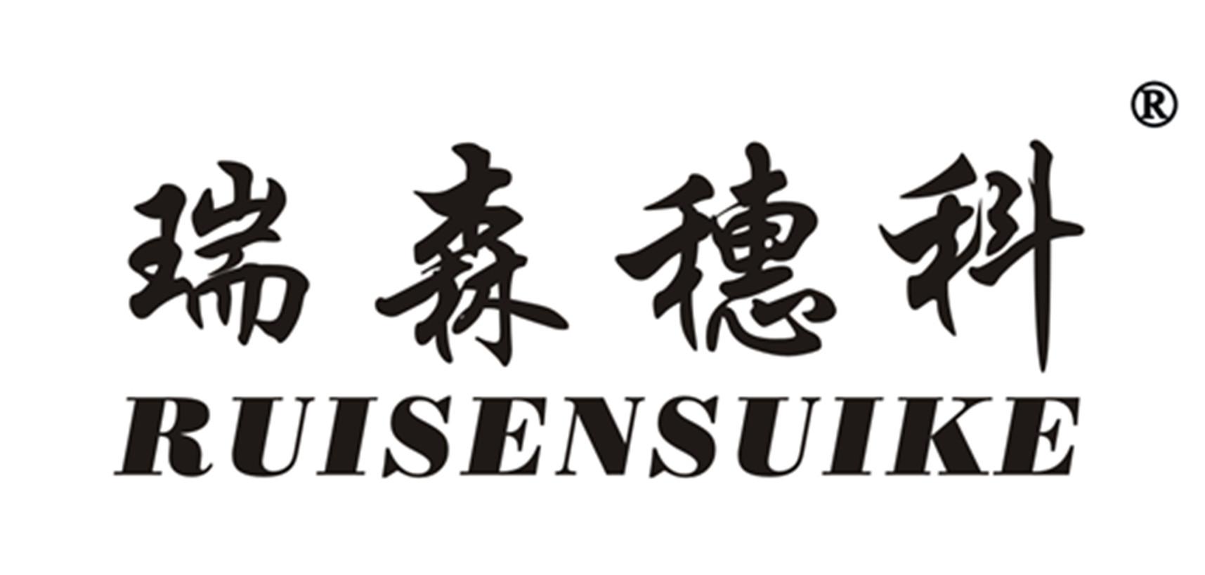 广州瑞森生物科技股份有限公司