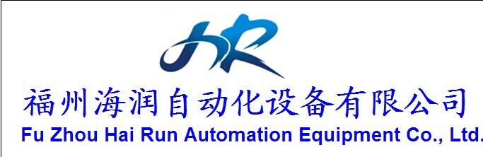 福州海润自动化设备有限公司