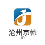 沧州京德机床附件有限公司