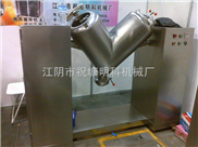 供应V型混合机 调味品调味料混合机 干粉混合机