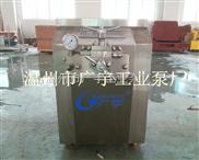 供应均质机、高压均质机、乳化均质机,均质泵-温州广宇
