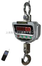 电子吊秤,电子吊秤价格,上海电子吊秤