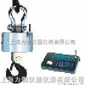 OCS-SZ15T无线遥传电子吊秤