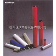 漢克森精密過濾器濾芯E9-16
