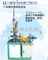 出售广东不锈钢金属圆形水桶奶桶汤桶多功能压筋机HJ1-46B