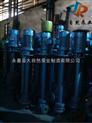 供应YW100-80-10-4不锈钢液下泵 YW液下泵 液下泵型号