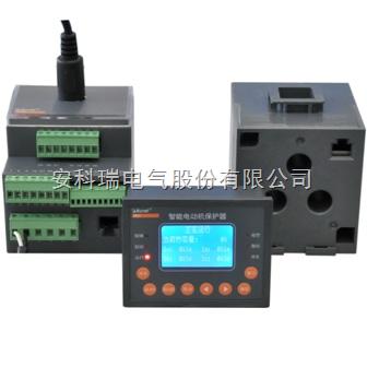 安科瑞智能型马模块式电动机保护器ARD3-25/SU+90L直销
