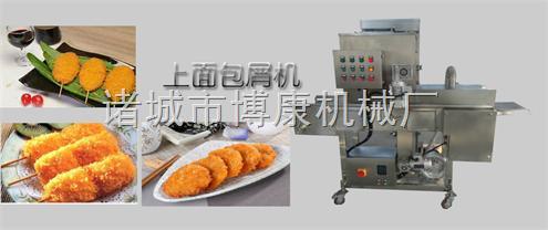 新型食品上糠机|肉饼裹屑裹糠机