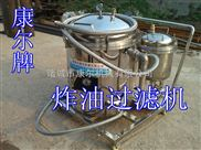 LY60-康尔机械——专门供应高温煎炸油过滤机