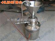 惠和不锈钢胶体磨-实验室胶体磨-胶体磨技术参数