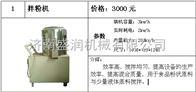 TSE-BFJ膨化食品原料粉状拌粉机3kw可以加水