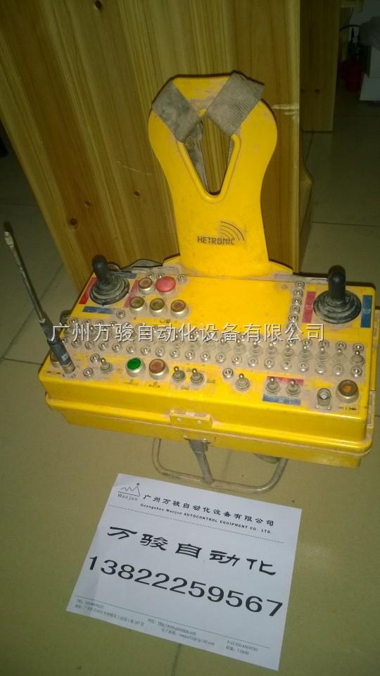 HETRONIC-广州深圳江门HETRONIC无线遥控器维修德国海德无线遥控器维修厂家