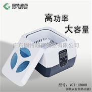 固特家用超聲波清洗機1.3L超聲波奶瓶水果清洗機