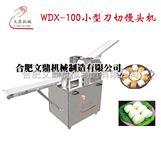 WDX-100小型刀切馒头机
