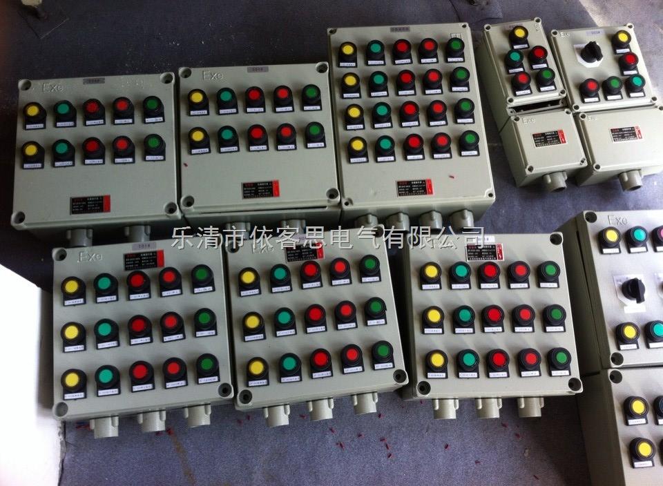 BXK-A6D6K3铸铝合金防爆按钮箱(专业订做)