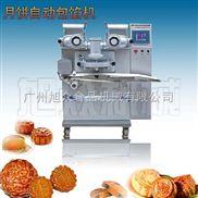旭众低价销售月饼机 广州自动月饼包馅机 深圳月饼机价格
