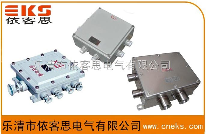 DJX-32/20隔爆型防爆接线箱400*300*150铸铝合金