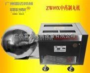 ZW09X-1-制丸机中药制丸机小型制丸机水蜜丸机
