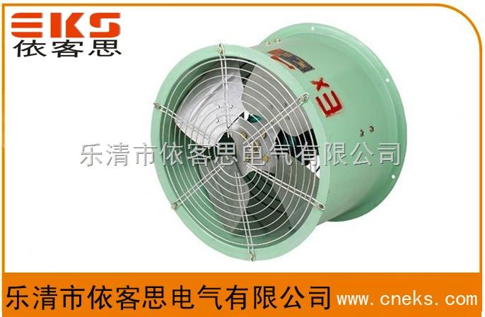 批发价销售乐清产BT35-11防爆风机(轴流)