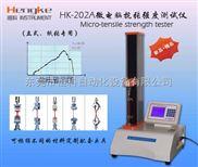 廣州哪家生產的紙張抗張強度測試儀比較好!首選恒科儀器廠家直銷