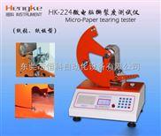 广州哪家生产的纸张撕裂度测试仪比较好!首选恒科仪器厂家直销
