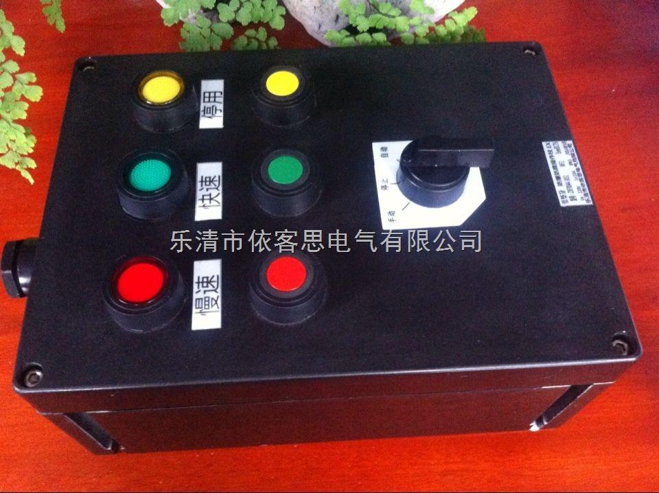 订做BZC8050-A2D1G防爆防腐操作柱价格