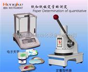 昆山哪家生产的卫生纸定量取样器比较好!首选恒科仪器厂家直销