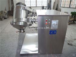 SYH-200实验室三维运动混合机