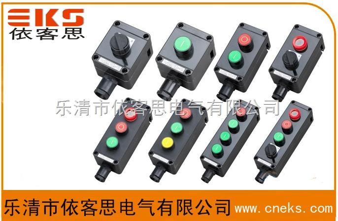 依客思FZA-A4四钮防水防尘防腐按钮价格IP65