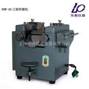 QGM-65三辊研磨机主要参数