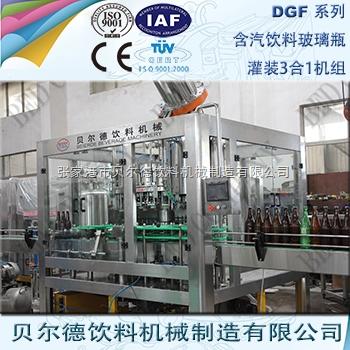 碳酸饮料灌装生产线玻璃瓶瓶装碳酸饮料灌装生产线