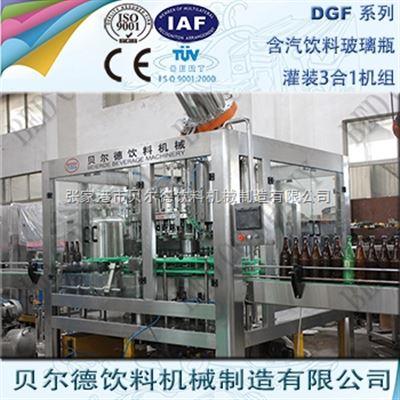DGF 14-12-5碳酸饮料3合1灌装机