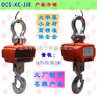 OCS-XC-J直視型電子吊鉤秤  2噸電子吊鉤秤直銷  電子吊秤直顯數字