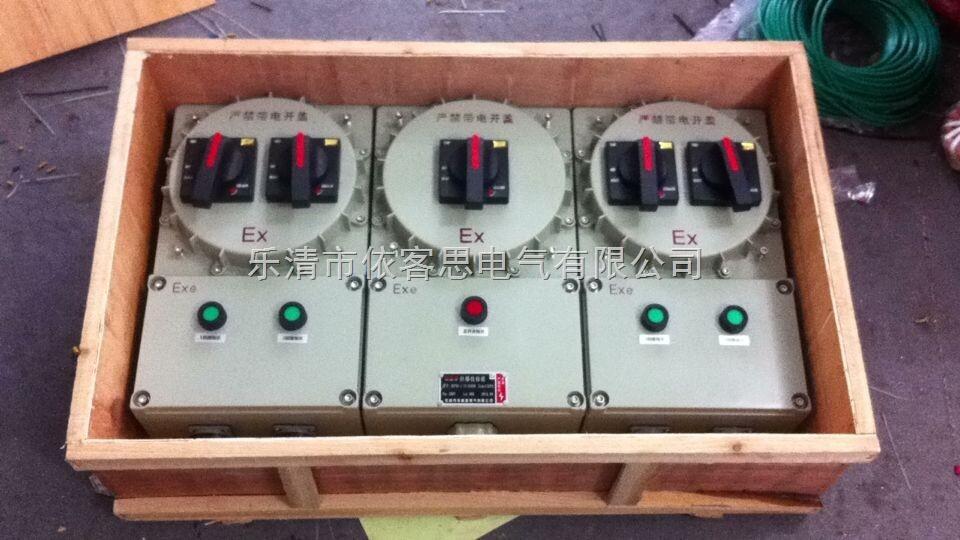 乐清生产铝合金防爆配电箱厂家BXMD-4K(IICT6)