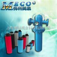 压缩空气精密过滤器MKFY-GWM1
