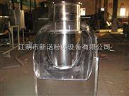 【厂家直销】300旋转制粒机 调味品调味料混合机