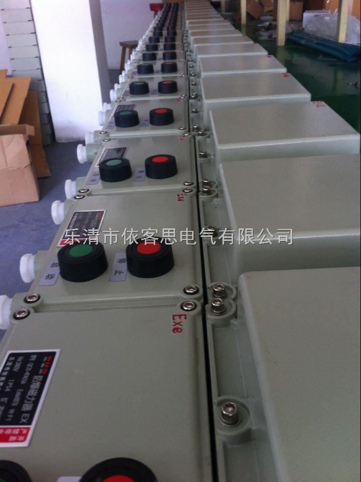 BDG58-40DQ防爆电磁起动配电箱(可定制)全年保修