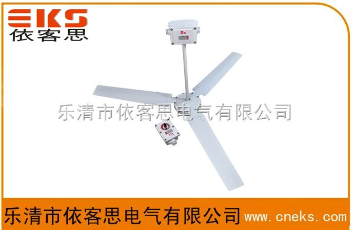依客思供应防爆性能优良/美观大方/BAS51-1400防爆吊扇