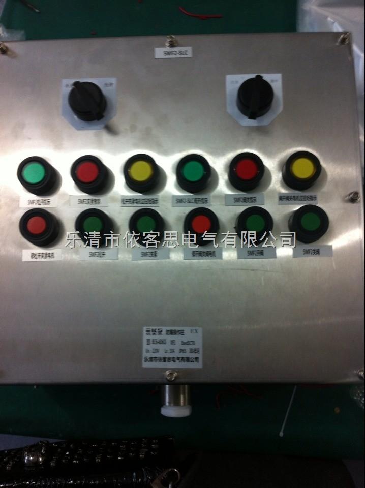 专业生产优质防爆控制箱BXK-G-A3D3B2K2不锈钢现场控制箱