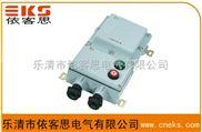 风机控制箱防爆BQC-12A/可逆/内装交流质热继