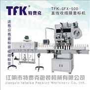 销售直线收缩膜套标机 GFX-500型