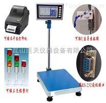 电子秤自动记录功能电子秤哪里有卖
