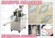 JGB-120-5A-湖南仿手工饺子机价格,江西饺子机多少钱一台