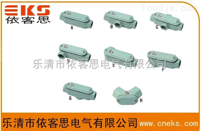 BHC-DN20防爆过线盒/防爆穿线盒直通,三通