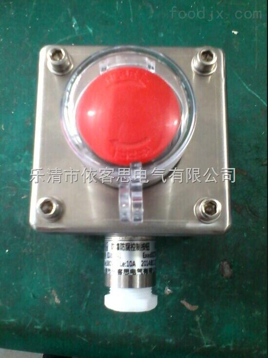 依客思专业订做304不锈钢防爆按钮盒BZA-A4