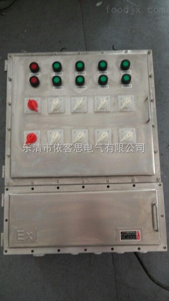 不锈钢防爆电源插座箱BXC8050-T(可按要求订做)
