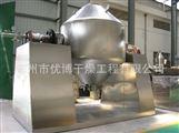 SZH-8000雙錐混合干燥機