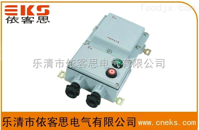 BQC-K25A防爆综合磁力起动器ExdeIIBT6 IP55