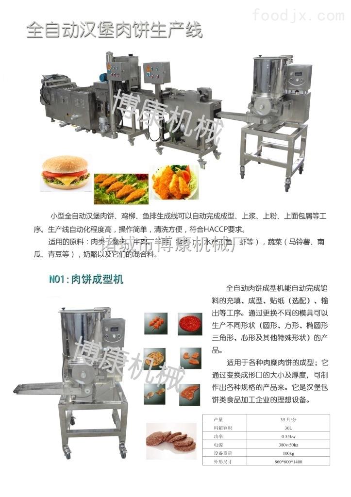 汉堡肉饼生产线