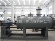 50kg/h真空盘式干燥器